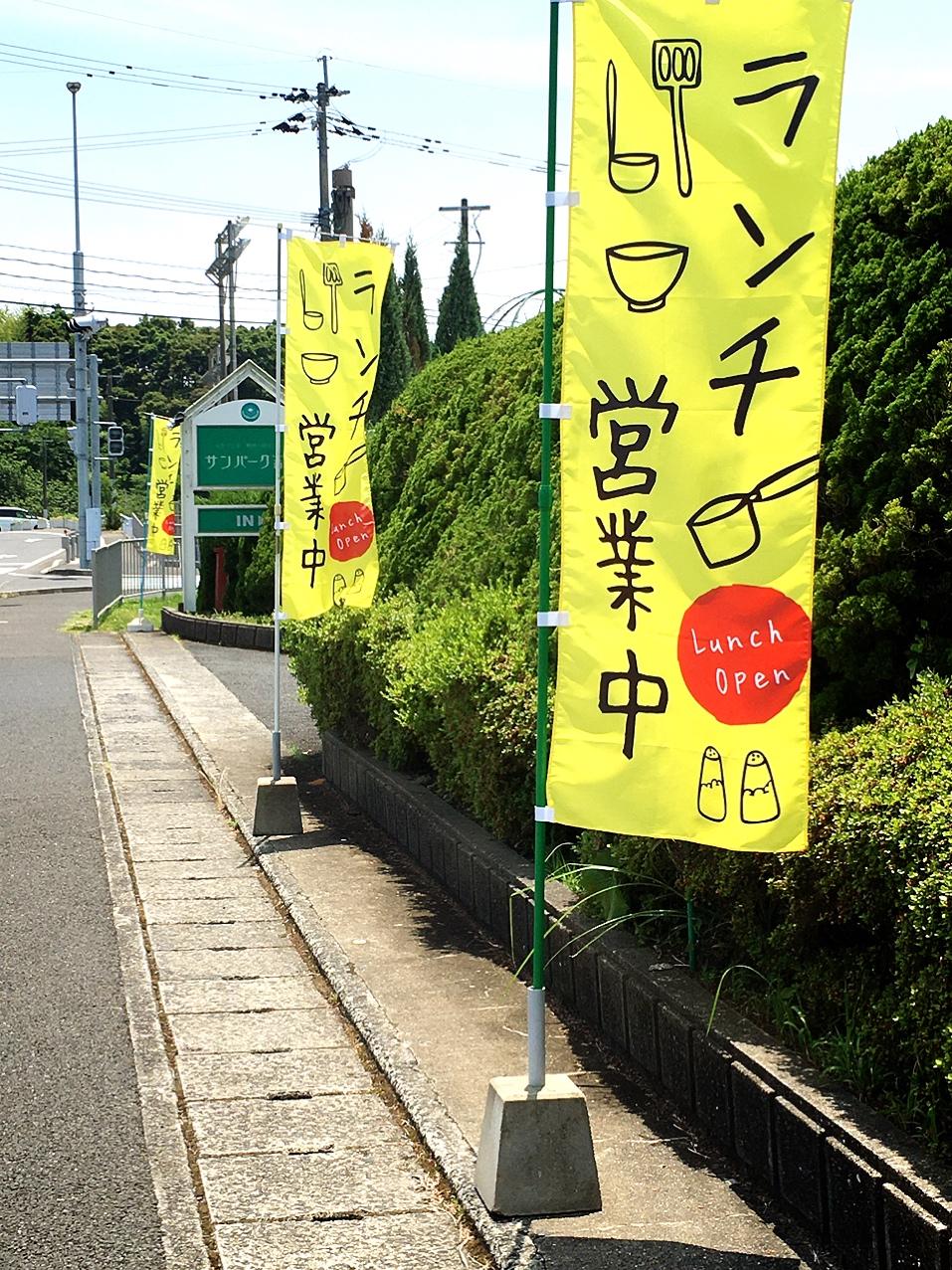 パーク 吉井 サン